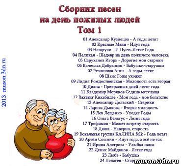сценка на день пожилых людей смешные